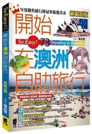 開始在澳洲自助旅行(新第五版)