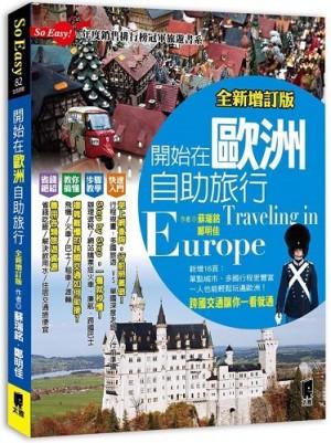 開始在歐洲自助旅行(全新增新版)