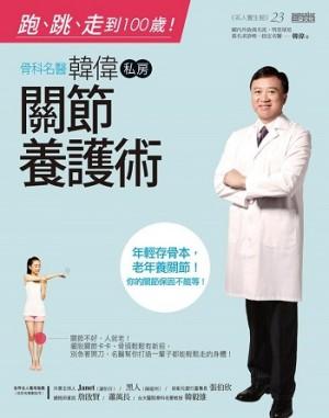 跑,跳,走到100歲!骨科名醫韓偉私房關節養護術