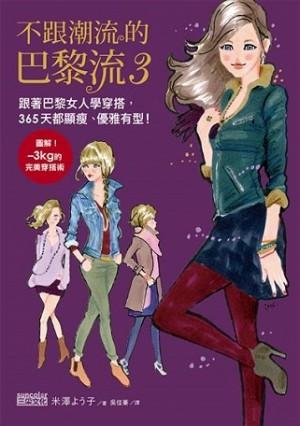 不跟潮流的巴黎流3:跟著巴黎女人學穿搭,365天都顯瘦、優雅有型!