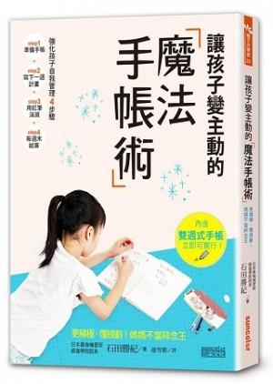 讓孩子變主動的「魔法手帳術」 :更積極、懂規劃!媽媽不當碎念王