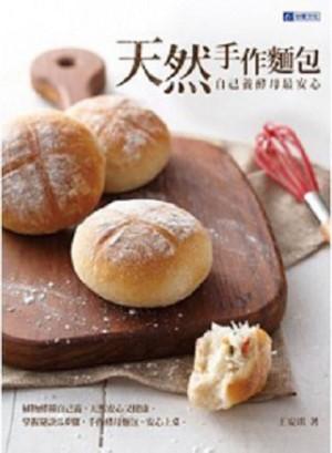 天然手作麵包自己養酵母最安心