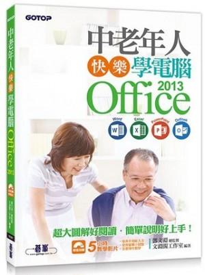 中老年人快樂學電腦 : Office 2013 超大圖解好閱讀,教學影片好上手