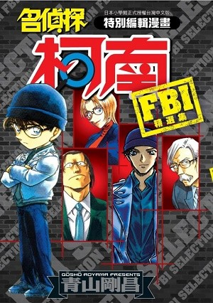 名偵探柯南 FBI精選集(全)