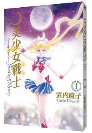 美少女戰士 完全版(01)