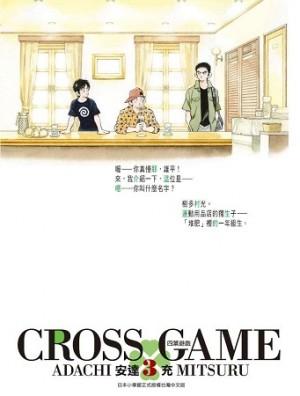 四葉遊戲 豪華版(03)