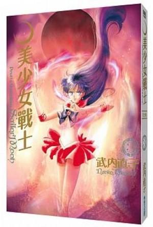 美少女戰士 完全版(03)