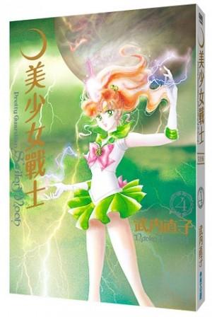 美少女戰士 完全版(04)