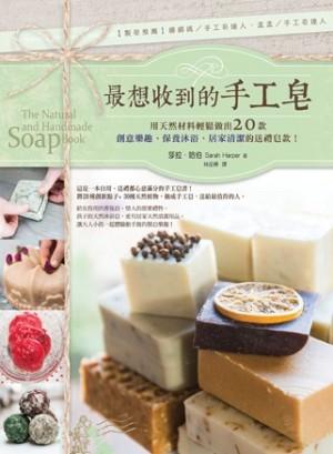 最想收到的手工皂:用天然材料輕鬆做出20款創意樂趣、保養沐浴、居家清潔的送禮皂款!