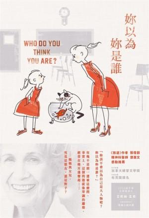 妳以為妳是誰?:諾貝爾獎得主艾莉絲•孟若短篇小說集10