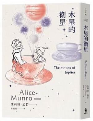 木星的衛星:諾貝爾獎得主艾莉絲.孟若短篇小說集11
