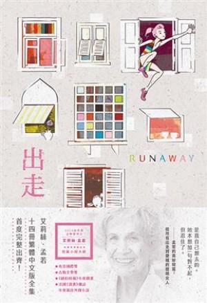 出走:諾貝爾獎得主艾莉絲·孟若短篇小說集14