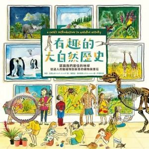 有趣的大自然歷史:認識我們居住的地球——從迷人的動植物到新奇的礦物與寶石