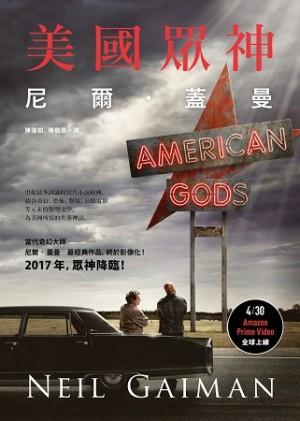 美國眾神(限量影集版書衣)