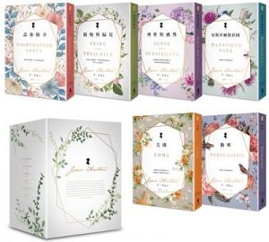 雅藏珍·奧斯汀:逝世兩百周年紀念版套書