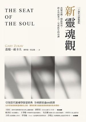 新靈魂觀:改變意圖,開啟覺知,終止負面業力,完成此生功課(30週年全球暢銷版)