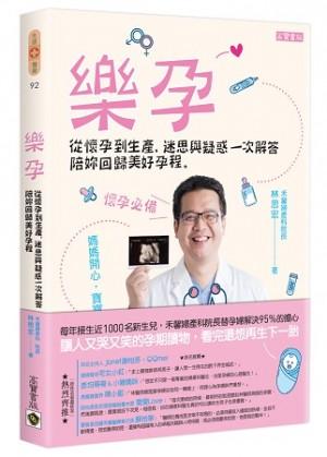 樂孕:從懷孕到生產,迷思與疑惑一次解答,陪妳回歸美好孕程