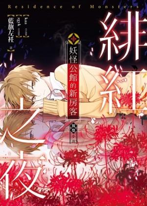 妖怪公館的新房客視覺小說SP:緋紅之夜