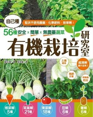 有機栽培研究室:自己種56種安全X簡單X無農藥蔬菜