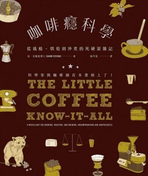 咖啡癮科學:從栽植、烘焙到沖煮的死硬派雜記