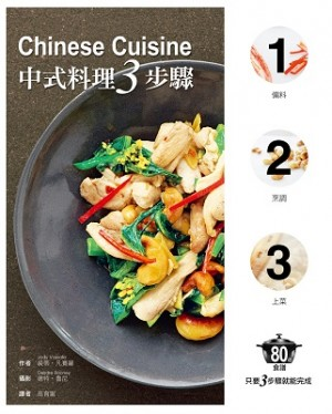 中式料理3步驟