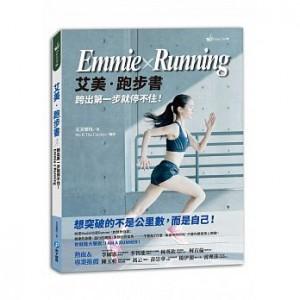 艾美 跑步書