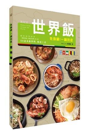 免換鍋!一鍋到底世界飯:燉·炊·蒸·煲·拌·炒,60道米飯料理,極速上桌!