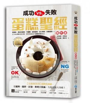 成功VS.失敗,蛋糕聖經製作書:【全圖解對照】OK與NG,從備料、攪拌、打發、烘烤到裝飾,失敗盲點大突破!