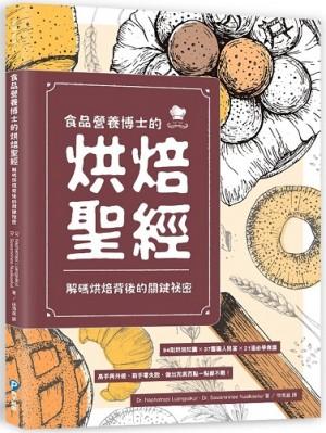 食品營養博士的烘焙聖經:解碼烘焙背後的關鍵祕密