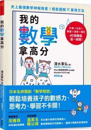 我的數學拿高分:日本名師獨創「數學暗號」,輕鬆培養孩子的數感力、思考力,學習不卡關!