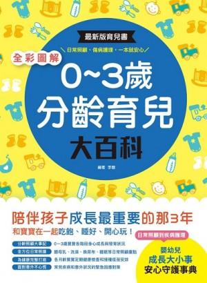 全彩圖解·0~3歲分齡育兒大百科:最新版育兒書,日常照顧、傷病護理,一本就安心!