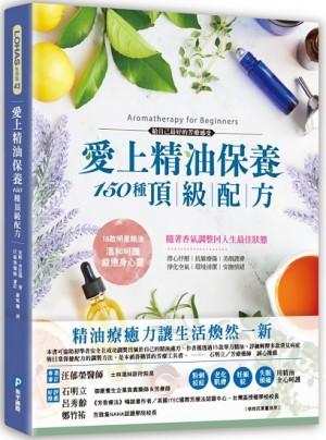 愛上精油保養·150種頂級配方:抗敏療傷、美顏護膚,草藥精油專家親授芳療百用專書,隨著香氣調整回人生最佳狀態