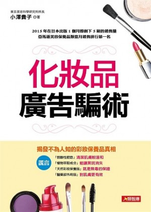 化妝品廣告騙術