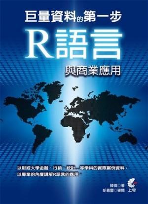 巨量資料的第一步 - 基礎R語言與商業應用