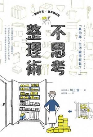 不思考整理術:日本收納達人4大整理技巧