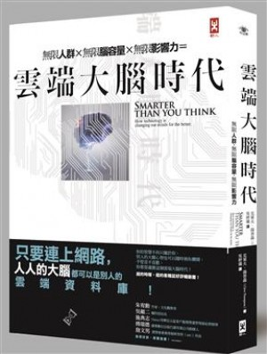 雲端大腦時代:無限人群,無限腦容量,無限影響力