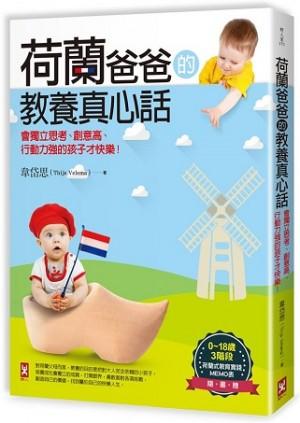 荷蘭爸爸的教養真心話:會獨立思考、創意高、行動力強的孩子才快樂!(隨書附【0~18歲3階段荷蘭式教育實踐MEMO表】)