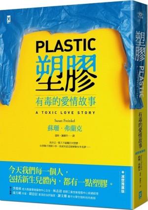 塑膠:有毒的愛情故事【減塑推廣版】