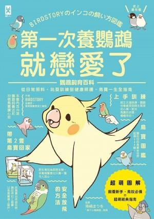 第一次養鸚鵡就戀愛了!鸚鵡飼育百科:從日常照料、玩耍訓練到健康照護,鳥寶一生全指南【超萌圖解】