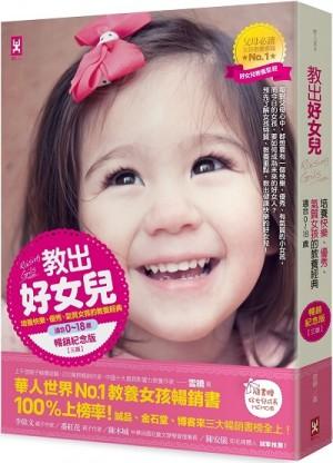 教出好女兒:培養快樂、優秀、氣質女孩的教養經典(適合0-18歲)【暢銷紀念三版】