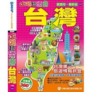 2016吃喝玩樂遊台灣