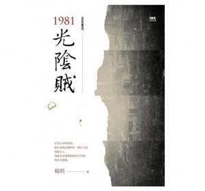 1981光陰賊