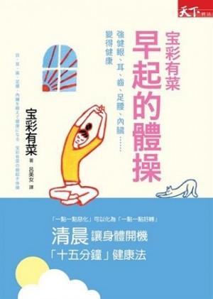 寶彩有菜早起的體操 (附DVD)