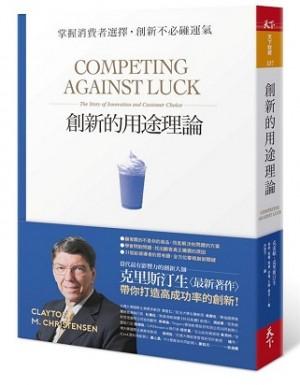創新的用途理論:掌握消費者選擇,創新不必碰運氣