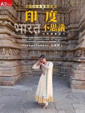 走入大絲路南亞段:印度不思議 世界遺產紀行
