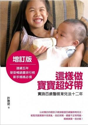 這樣做,寶寶超好帶:實踐百歲醫師育兒法十二年(增訂版)