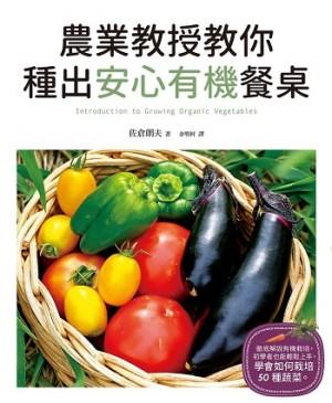 農業教授教你種出安心有機餐桌:放心吃、健康活~自給自足最豐富!