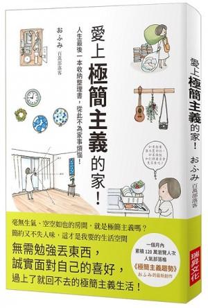 愛上極簡主義的家!:人生最後一本收納整理書,從此不為家事煩惱!