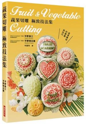 蔬果切雕 極致技法集:蔬果雕刻的樂趣與技巧