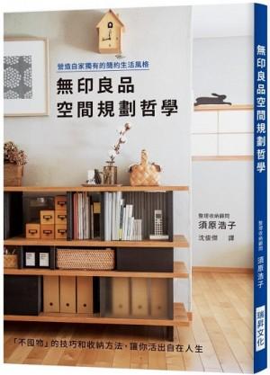 無印良品空間規劃哲學:營造自家獨有的簡約生活風格